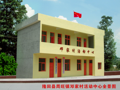 周旺镇邓家村活动中心
